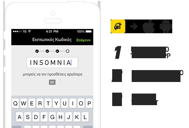Taxibeat - Δωρεάν €10 για την πρώτη διαδρομή - Insomnia gr